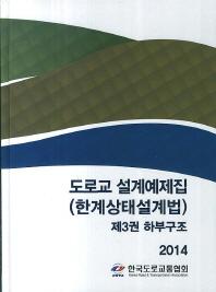 도로교 설계예제집(한계상태설계법). 3: 하부구조(2014)(양장본 HardCover)