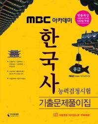 한국사능력검정시험 중급 기출문제풀이집(2017)(MBC 아카데미)(2판)