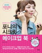 포니의 시크릿 메이크업북(매일매일 눈부시게 예뻐지는)(DVD1장포함)
