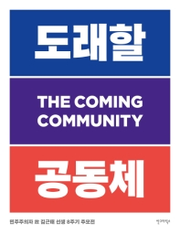 도래할 공동체(The Coming Community)