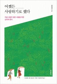 어쨌든 사랑하기로 했다 /홍익/3-000