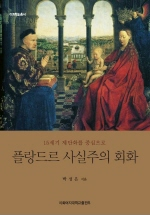 플랑드르 사실주의 회화(15세기 제단화를 중심으로)(이화학술총서)