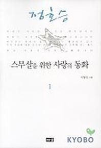 스무살을 위한 사랑의 동화 1 / 정호승