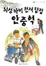 뇌성마비 천재 탐정 안중혁(생각이 자라는 동화나무 8)