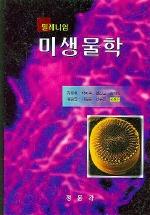 미생물학 (밀레니엄)