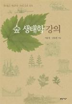 숲 생태학 강의