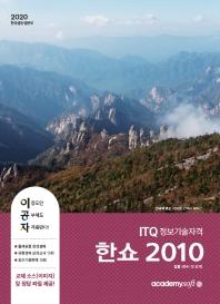ITQ 한쇼 2010(2020)(이공자)