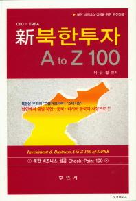 신북한투자 A to Z 100