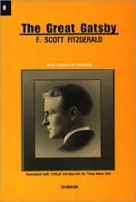 영미문학 8 Great Gatsby : 위대한 개츠비(영미문학 시리즈)