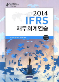 IFRS 재무회계연습(2014)(5판)