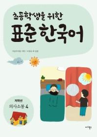 표준 한국어: 의사소통. 4(저학년)(초등학생을 위한)