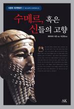 수메르 혹은 신들의 고향(시친의 지구연대기 1)(양장본 HardCover)