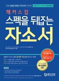 스펙을 뒤집는 자소서 (2015 하반기 공채 대비)(해커스잡)(개정판)