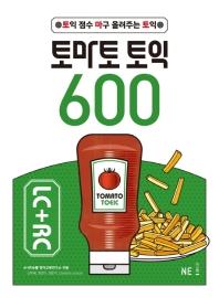 토마토 토익 600 LC+RC