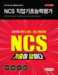 NCS 직업기초능력평가(2019)