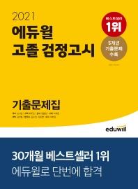 고졸 검정고시 기출문제집(2021)(에듀윌)