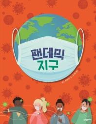 팬데믹 지구(푸른숲 생각나무 5)