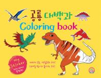 My sticker 공룡대백과 Coloring Book(스티커색칠북)