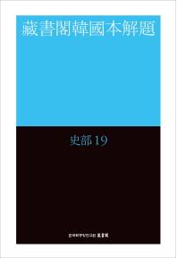 장서각한국본해제 사부. 19