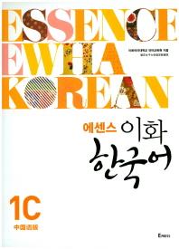 이화 한국어. 1C(중국어판)(간체판)