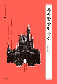 흑사관 살인 사건(일본 추리소설 시리즈 8)