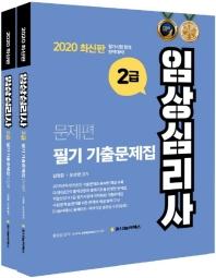 임상심리사 2급 필기 기출문제집 세트(2020)(전2권)