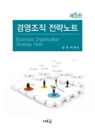 경영조직 전략노트(5판)(양장본 HardCover)