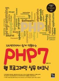 PHP7 웹프로그래밍 실무 테크닉(XAMPP에서 쉽게 연출하는)(실무자를 위한 IT 전문서 IT HOLIC 122)