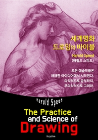 The Practice and Science of Drawing (세계명화 드로잉의 기술  일러스트 삽입)