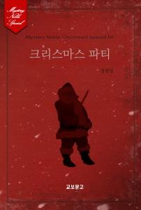 크리스마스 파티(미스터리 노블-크리스마스 시즌 04)