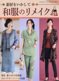 素材をいかして和服のリメイク レディブティック增刊 2015.09