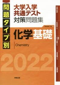 問題タイプ別大學入學共通テスト對策問題集化學基礎 2022