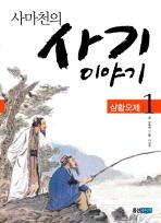 사마천의 사기 이야기. 1: 삼황오제 ///4240