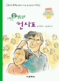 천사표(3학년 효생활 동화)