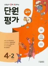 초등 국어 4-2 단원평가(2020)(선생님이 강력 추천하는)