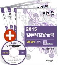 컴퓨터활용능력 2급 실기 기본서 세트(2015)(이기적 in)(CD1장포함)(전3권)