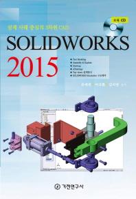 SOLIDWORKS 2015(CD1장포함)