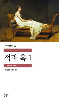 적과 흑. 1(세계문학전집 95)