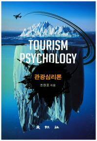 관광심리론
