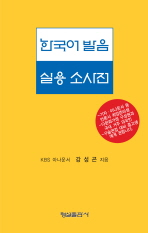 한국어 발음 실용 소사전