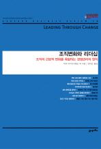 조직변화와 리더십