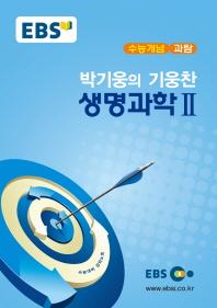박기웅의 기웅찬 생명과학2(EBS 강의노트 수능개념)