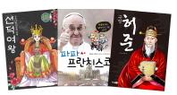 만화로 보는 위대한 인물 시리즈(전3권)