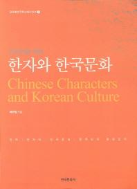 한자와 한국문화(외국인을 위한)(글로벌한국학교재시리즈 4)