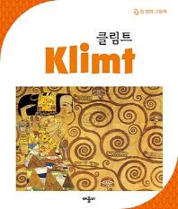 클림트 Klimt(개정판)(첫 명화 그림책)(보드북)