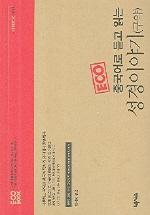 성경이야기(구약)(중국어로 듣고 읽는)