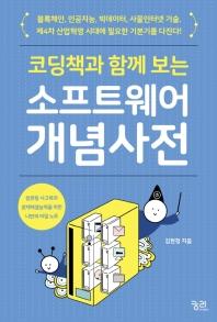 소프트웨어 개념 사전(코딩책과 함께 보는)(궁리 IT's story 시리즈)