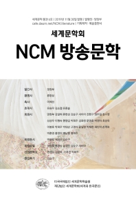 NCM 방송문학 통권 6호(세계문학회)
