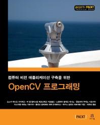 OpenCV 프로그래밍(acorn+PACKT 시리즈)