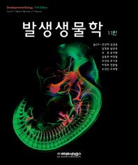 발생생물학